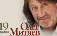 Телеканал «Ля-минор ТВ» приглашает на концерт Олега Митяева!