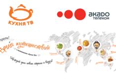 Телеканал «Кухня ТВ» в апреле для всех абонентов «АКАДО Телеком»!