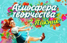 Телеканал «Кухня ТВ» приглашает на пикник «Атмосфера творчества»