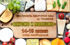 Телеканал «Кухня ТВ» - инфопартнер гастрономического фестиваля «Вкусно и полезно»