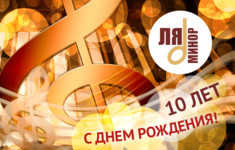 Телеканалу  «Ля-минор ТВ» 10 лет!