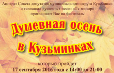 Телеканал «Ля-минор ТВ» приглашает на фестиваль «Душевная осень в Кузьминках»