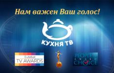 Голосуйте за телеканал «Кухня ТВ»!
