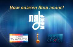 Голосуйте за телеканал «Ля-минор ТВ»!
