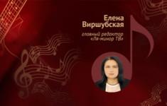Главный редактор Елена Виршубская о телеканале «Ля-минор ТВ»