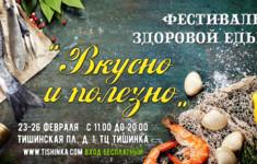 Телеканал «Кухня ТВ» приглашает на фестиваль здоровой еды «Вкусно и полезно»