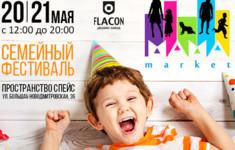 Телеканал «Кухня ТВ» поддержит «МАМАmarket»