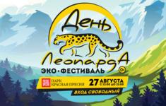 Эко-фестиваль «День Леопарда» пройдет при инфоподдержке телеканала «HD life»