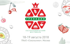 Телеканал «Кухня ТВ» приглашает на гастрономический фестиваль «ГРЕНАДИН»