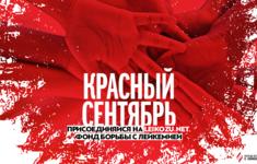 «Ля-минор ТВ» поддерживает акцию «Красный сентябрь»