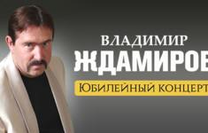 Телеканал «Ля-минор ТВ» приглашает на концерт Владимира Ждамирова
