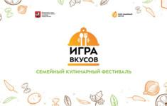 «Кухня ТВ» — генеральный партнер кулинарного фестиваля «Игра вкусов»