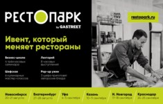 «Кухня ТВ» поддерживает образовательный гастропроект «Рестопарк»