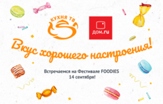 «Кухня ТВ» отправляется на гастрофестиваль Foodies в Челябинск