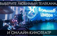 Голосуйте за телеканал «Ля-минор ТВ»