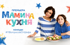 Для детей со вкусом и пользой: на «Кухня ТВ» стартует новая программа «Мамина кухня»