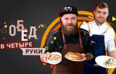 «Обед в четыре руки» — новое кулинарное шоу канала «Кухня ТВ»