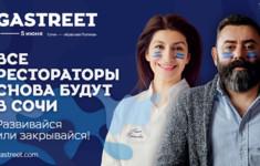 «Кухня ТВ» приглашает в Сочи на Gastreet International Restaurant Show