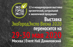 Увидимся на выставке «ЭкоГородЭкспо» в мае!