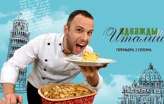 Больше вкуса! Второй сезон «Однажды в Италии» стартует на «Кухня ТВ»
