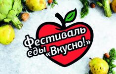 «Кухня ТВ» — партнер фестиваля еды «Вкусно!»
