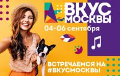 Телеканал «Кухня ТВ» приглашает на фестиваль «Вкус Москвы 2020»