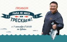 «ТРЕСКАем» — новый проект телеканала «Кухня ТВ» о приготовлении рыбных блюд