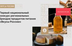«Кухня ТВ» ― информационный партнер конкурса «Вкусы России»
