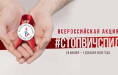 «Ля-минор. Мой музыкальный» поддерживает Всероссийскую акцию «Стоп ВИЧ/СПИД»