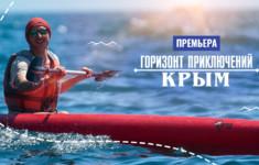 Телеканал HDL представляет новый сезон проекта «Горизонт приключений»