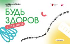 «Кухня ТВ» поддерживает Всероссийскую акцию «Будь здоров!»