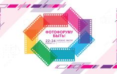Телеканал HDL приглашает на ФОТОФОРУМ-2021