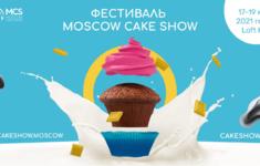 «Кухня ТВ» приглашает на MOSCOW CAKE SHOW FEST 2021