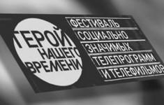 """Телеканал """"365 дней ТВ""""- лауреат Третьего Всероссийского фестиваля социально значимых…"""