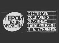 Телеканал «365 дней ТВ» получил специальный приз «Героя нашего времени»!