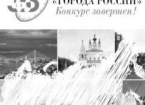 Конкурс «Города России» завершен! Телеканал «365 дней ТВ» объявляет победителя!