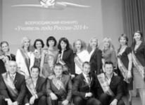 Телеканал «365 дней ТВ» – информационный партнер Всероссийского конкурса «Учитель года России-2014»