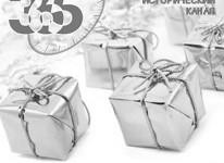 17 января – День рождения телеканала «365 дней ТВ»!