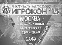«Игрокон 2015» пройдет при инфоподдержке телеканала «365 дней ТВ»