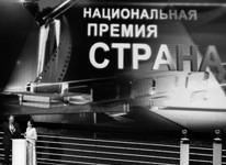 Телеканал «365 дней ТВ» – финалист Национальной премии «Страна»