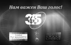 Голосуйте за телеканал «365 дней ТВ»!