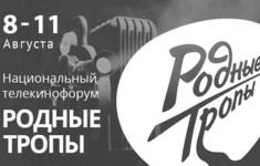Телеканал «365 дней ТВ» принимает участие в телекинофоруме «Родные тропы»