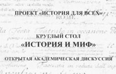 Главный редактор «365 дней ТВ» на Открытой академической дискуссии «История и миф»