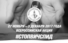 Телеканал «365 дней ТВ» поддерживает Всероссийскую акцию «Стоп ВИЧ/СПИД»