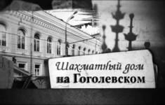 Фильм телеканала «365 дней ТВ» стал лучшим проектом СМИ о Музее шахмат