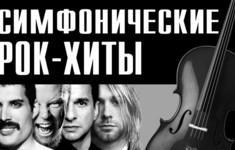 Телеканал «365 дней ТВ» – инфопартнер шоу-концерта «Симфонические рок-хиты»
