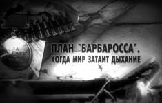 «План «Барбаросса. Когда мир затаит дыхание» – новый фильм на канале «365 дней ТВ»