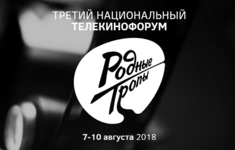 «365 дней ТВ» принимает участие в телекинофоруме «Родные тропы»