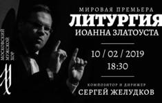 «З65 дней ТВ» приглашает на премьеру известного композитора Сергея Желудкова