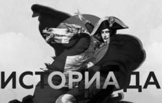 Новый цикл «Историады» стартует на канале «365 дней ТВ»